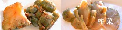 spicy preserved vegetables